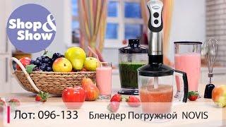 Shop & Show (Кухня). 096133 блендер Новис