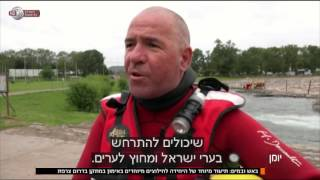 יומן - כבאיי ישראל לומדים בצרפת כיצד להתמודד עם שטפונות ואסונות ימיים