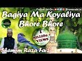 Download Shamim Faizi Naats 2017 Bagiya Mein Koyaliya Bhore Bhore Masti Me Pukare Nabi Nabi New Bhojpuri Naat MP3 song and Music Video
