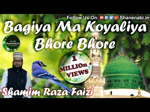 Shamim Faizi Naat 2018 Bagiya Mein Koyaliya Bhore Bhore Masti Me Pukare Nabi Nabi New Bhojpuri Naat