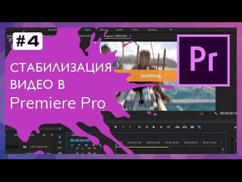 Как исправить трясущееся видео