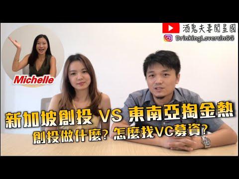 新加坡創投VC職涯 募資 天使 A B C輪投資  東南亞掏金熱 Taiwanese Venture Capitalist in Singapore |Startup fundraising tips