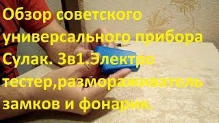 Обзор советского универсального прибора Сулак. 3в1.Электро тестер,размораживатель замков и фонарик.