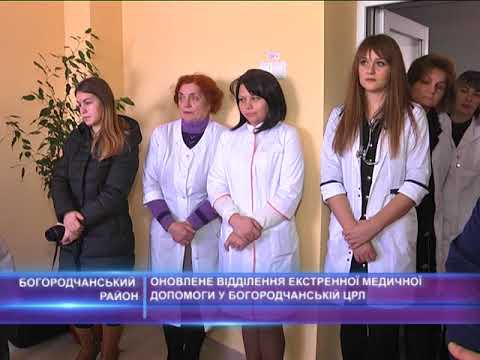 Оновлене відділення екстреної медичної допомоги відкрили у Богородчанській ЦРЛ
