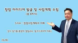 김기홍_5차시_창업 사업계획서 이해