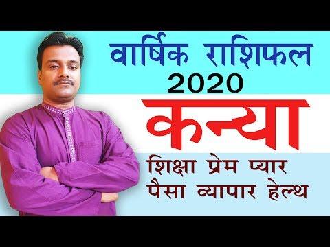 कन्या राशिफल 2020 | इन आसान उपायों से बनायें 2020 को शुभ | Kanya Rashifal | Virgo 2020