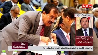 هل تمكنت الشرعية من استعادة سلطة مجلس النواب من الحوثيين؟ | بين اسبوعين