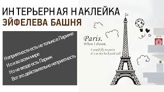 Наклейка Эйфелева башня интерьерная  с AliExpress Обзор Цена Купить