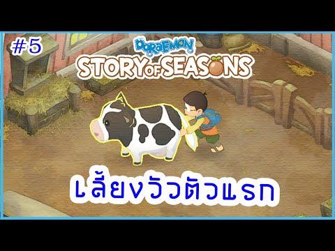 วิธีเลี้ยงวัวตัวแรกของฟาร์ม EP5 : Doraemon story of season ไทย