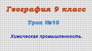 География 9 класс (Урок№10 - Химическая промышленность.)