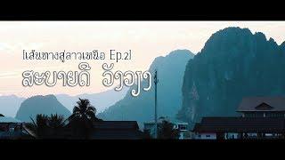 สบายดีวังเวียง ลาว | ສະບາຍດີ ວັງວຽງ  | Vang Vieng Lao [เส้นทางสู่ลาวเหนือ Ep.2]