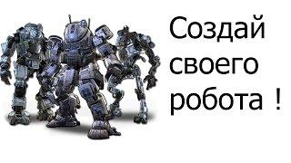 Создай своего робота !