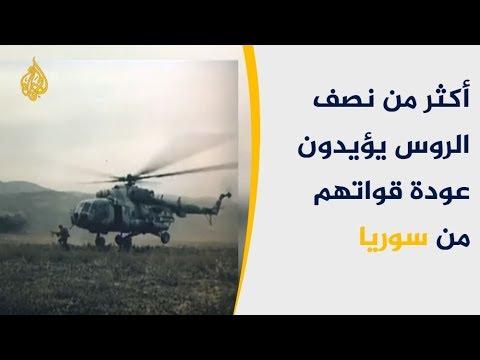استطلاع: الروس يؤيدون وقف العمليات العسكرية الروسية بسوريا  - نشر قبل 2 ساعة