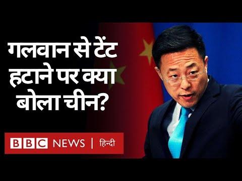 India China LAC Tension: Galwan से क्या टेंट उखाड़ लिए हैं, इसका जवाब चीन ने यूं दिया (BBC Hindi)