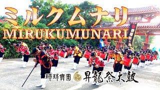 ミルクムナリ エイサー 創作エイサー 琉球舞団 昇龍祭太鼓