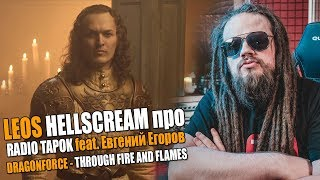 RADIO TAPOK & Евгений Егоров(Эпидемия) - DRAGONFORCE - Through Fire And Flames COVER