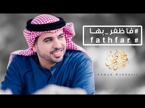 Ahmed Bukhatir - Fathfar  أحمد بوخاطر-  فاظفر بها - Arabic Music Video