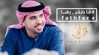New Ahmed Bukhatir  #Fathfar  جديد أحمد بوخاطر  فاظفر بها