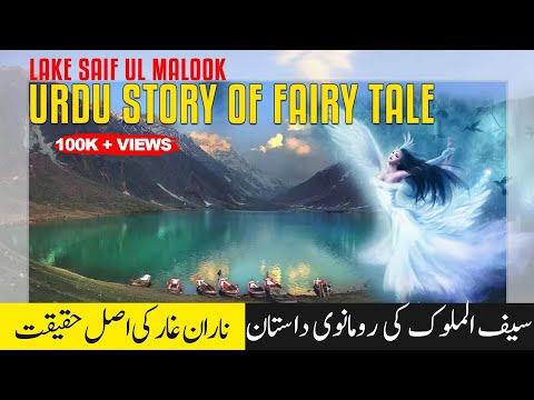 Urdu Story of Fairy Tale Lake Saif Ul Malook