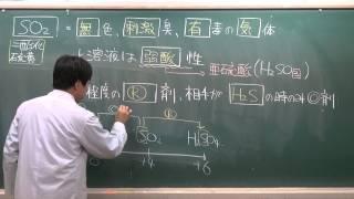 【化学】無機化学⑧(2of7)~二酸化硫黄の性質と製法1~