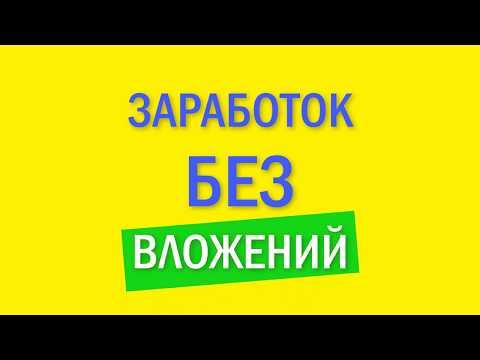 Заработать 1000 рублей в день в 16 лет! ЗАРАБОТОК ДО 1000 в ДЕНЬ БЕЗ ВЛОЖЕНИЙ НА ДВУХ САЙТАХ