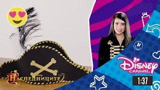 Наследниците 2 | Направи си сам урок - Пиратска шапка