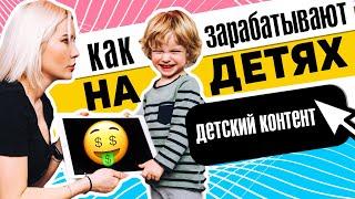 КАК ЗАРАБАТЫВАЮТ НА ДЕТЯХ | Детский контент | #10 бомбануло