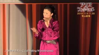 ミュージカル『アリス・イン・ワンダーランド』製作発表映像です。 歌唱...