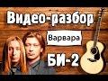 Би 2 Варвара видео урок разбор на гитаре Как играть песню Би 2 Варвара mp3