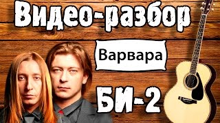 Би 2 - Варвара ( видео урок, разбор на гитаре) Как играть песню Би 2 - Варвара