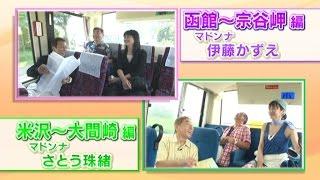 太川陽介&蛭子能収にマドンナ1名を迎え、男女3人が路線バスだけを乗継3...