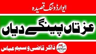 "Zakir Qazi Waseem Abbas (Award Winning Qasida)  ""Aztaan Paingay dian"""