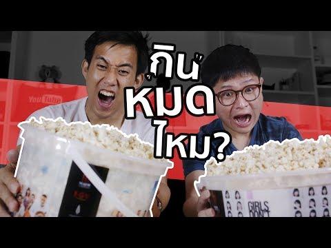 กินป๊อปคอร์นถังยักษ์ให้หมดได้ไหม!? ft. EaterOat x LG OLED TV