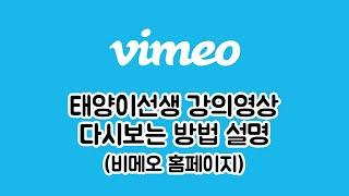 태양이선생 강의영상 다시보는방법 설명(비메오 홈페이지)