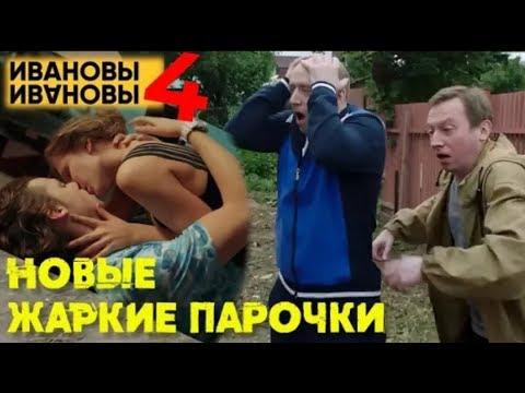 Ивановы - Ивановы 4 сезон 1 серия. Дата выхода / Подробности / Кадры