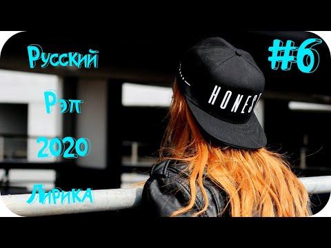 🇷🇺 РУССКИЙ РЭП 2020 🔊 Музыка Рэп Русский 🔊 Рэп 2020 Новинки 🔊 Russian Rap 2020 #6