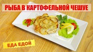 """Как приготовить запеченное филе рыбы в картофельной """"чешуе"""";)"""