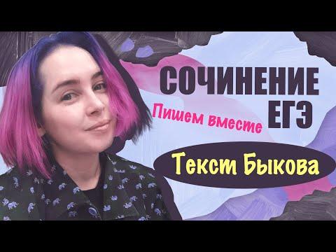 Пишем вместе сочинение ЕГЭ 2021 (текст В. Быкова)