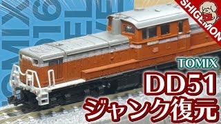 【中古品】600円のTOMIX DD51を手に入れた / Nゲージ 鉄道模型【SHIGEMON】