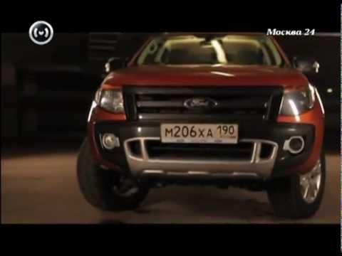 тест драйв ford ranger 2013