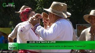 У Чернігові пройшли свято квітів та фестиваль