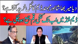 Total Cost of Diamir Bhasha and Mohmand Dams and How Much Funds Collected