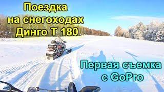 Поездка Димона и Петрухи на Динго Т 180  Первая съемка с GoPro