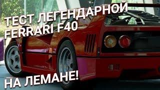 Ferrari F40 на Ле-Мане! Легенды встретились. Онлайн гонки