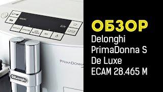 Кофемашина Delonghi PrimaDonna S De Luxe ECAM 28.465 M