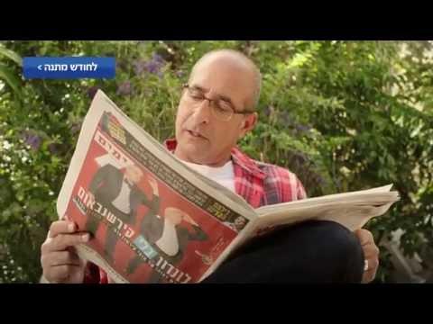 Yediot Aharonot 40sec