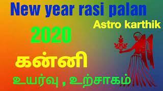 New year rasi palan 2020 Kanni rasi in tamil புத்தாண்டு பலன்கள் 2020 கன்னி ராசி கன்னி ராசி 2020