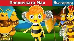 Пчеличката Мая | приказки | Български приказки