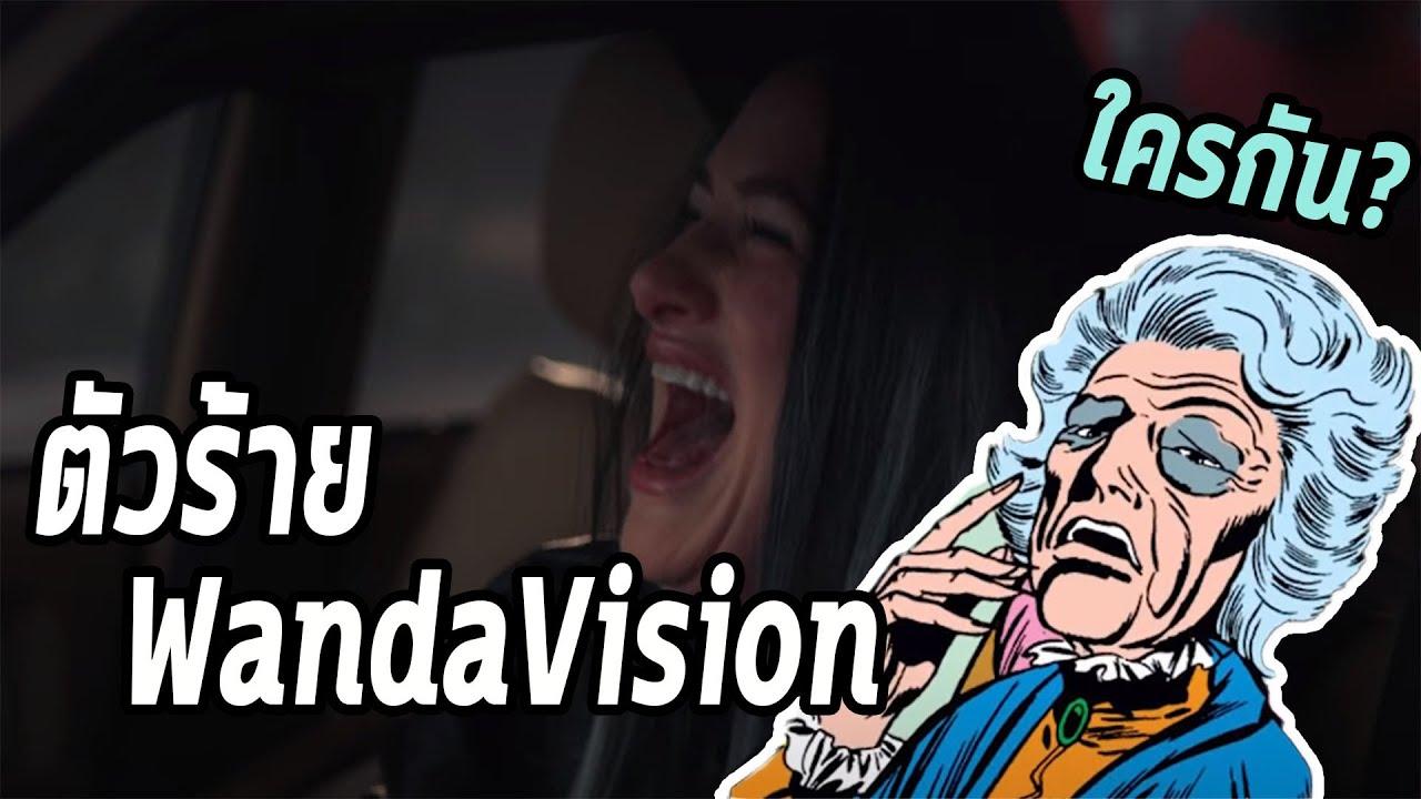 ตัวร้ายซีรี่ย์ WandaVision แม่มดหมื่นปี Agatha Harkness  - Comic World Daily
