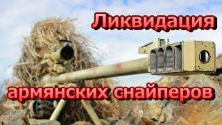 Азербайджанские пограничники приступили к ликвидации армянских снайперов